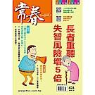 常春月刊(一年12期)送200元現金禮券