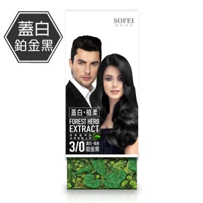 舒妃SOFEI 型色家植萃添加護髮染髮霜 3/0蓋白植柔 鉑金黑