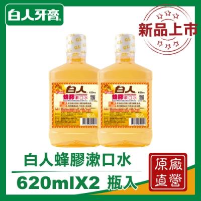 白人蜂膠漱口水620mlX2罐