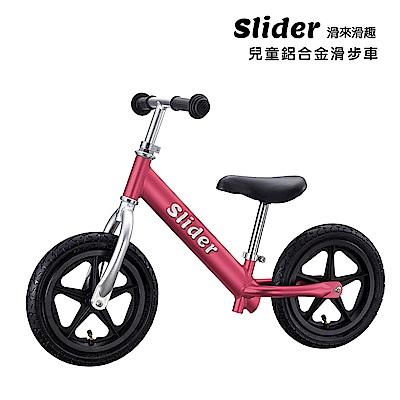 Slider 兒童鋁合金滑步車 酒紅