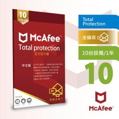 McAfee Total Protection 2021 全面防毒保護 10台1年 中文卡片版
