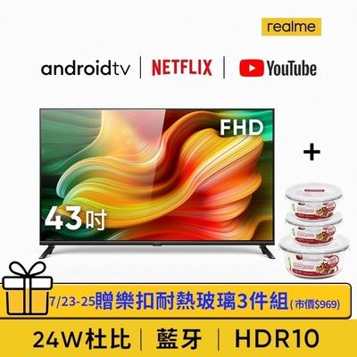 【限量送樂扣保鮮盒】realme 43吋Android TV顯示器