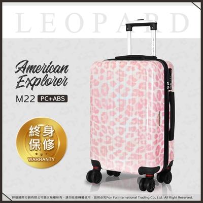American Explorer 美國探險家 20吋 登機箱 PC+ABS材質 行李箱 輕旅行 M22 (粉紅豹紋)