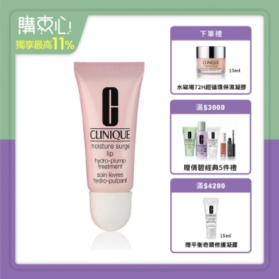 【官方直營】Clinique 水磁場唇部修護精華10ml