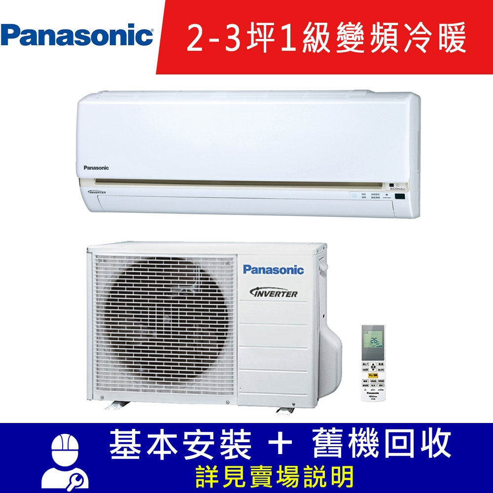 Panasonic國際牌 2-3坪 1級變頻冷暖冷氣 CS-LJ22BA2/CU-LJ22BHA2 LJ精緻系列