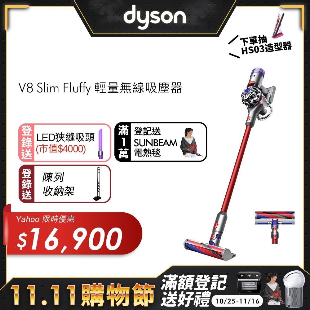 (適用5倍券)Dyson V8 slim fluffy 輕量無線吸塵器