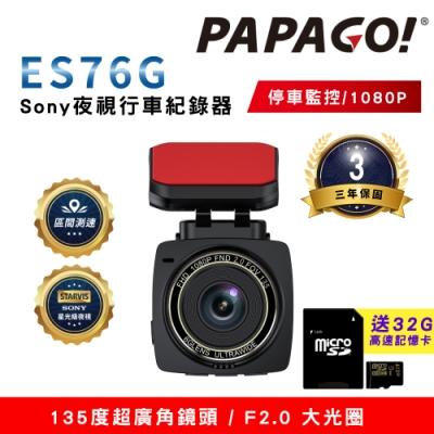 PAPAGO! ES76G Sony夜視 GPS行車紀錄器(區間測速/縮時錄影)~急