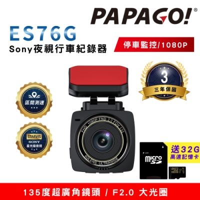 PAPAGO! ES76G Sony夜視 GPS行車紀錄器(區間測速/縮時錄影)~送32G