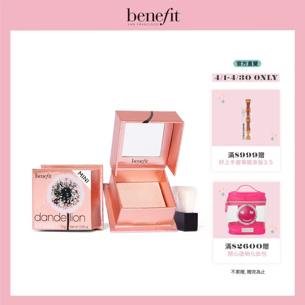 【官方直營】benefit 迷你樂園 蒲公英星空蜜粉精緻盒1.5g