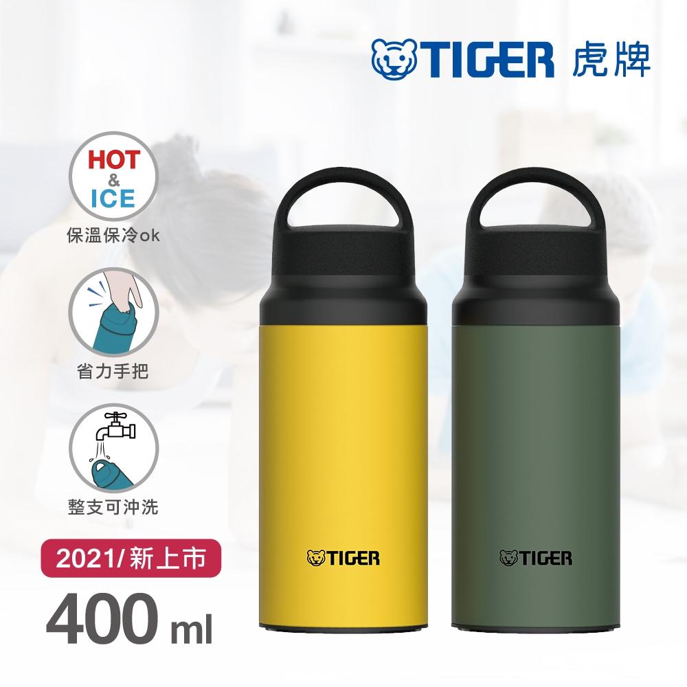 [結帳折200] TIGER虎牌400cc不鏽鋼抗菌運動型保冷保溫瓶 (MCZ-S040)