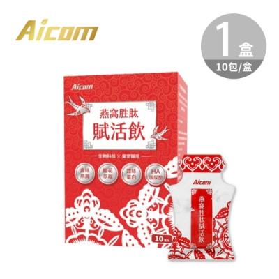 Aicom 艾力康 燕窩胜肽賦活飲-1盒/10包**孕婦 / 產婦 滋補養生首選**