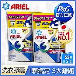日本No.1 Ariel洗衣膠囊