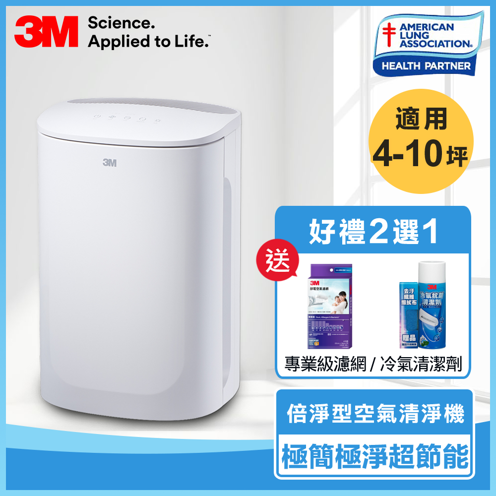 3M 4-10坪 淨呼吸倍淨型空氣清淨機 FA-U120 好禮2選1 冷氣清潔劑、專業級靜電濾網