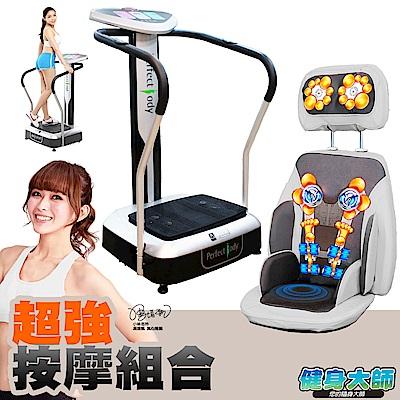 健身大師-專業型手扶抖動機按摩超值組-顏色隨機