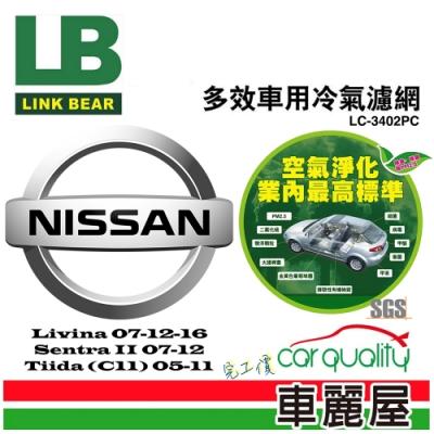 【LINK BEAR】冷氣濾網LINK醫療級 裕隆 LC-3402PC