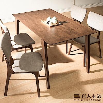 日本直人木業-ANDER四張椅子搭配3064全實木135CM餐桌