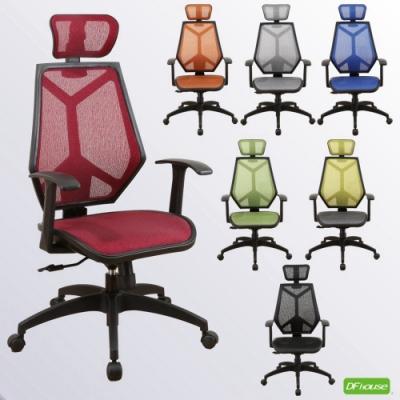 《DFhouse》摩根(全網)(標準)主管椅-紅色  70*70*117-127