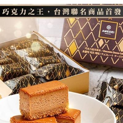 聖比德蛋糕-巧克力之王AMEDEI聯名起司蛋糕(16入)/盒-共2盒