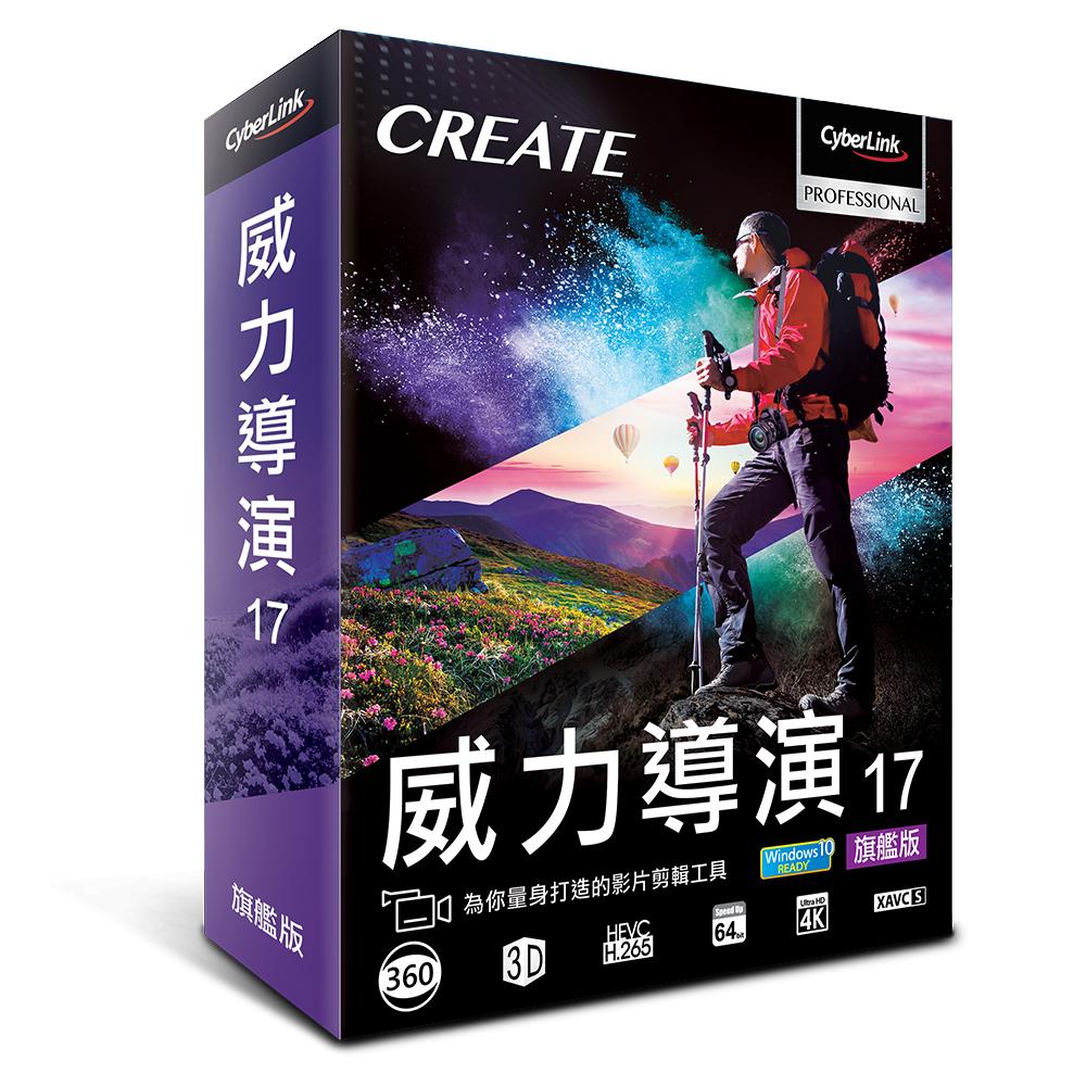 CyberLInk訊連 威力導演17 旗艦版