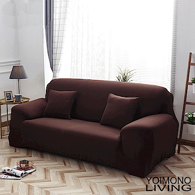 YOIMONO LIVING「大地色系」彈性沙發套(棕色2人座)