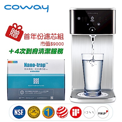 Coway 濾淨智控飲水機 冰溫瞬熱桌上型 CHP-241N