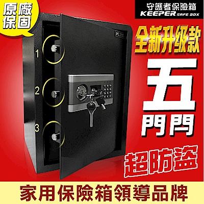 【守護者保險箱】保險箱 雙鑰匙 大空間 五門栓 50EFK-5