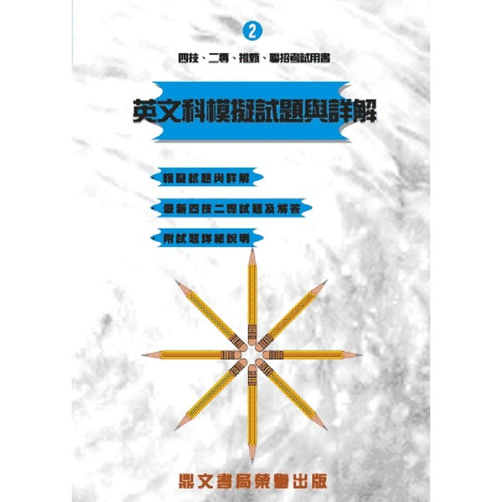 英文科模擬試題與詳解(4版)