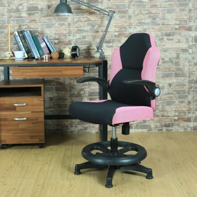 好室家居 索爾兒童椅電腦椅