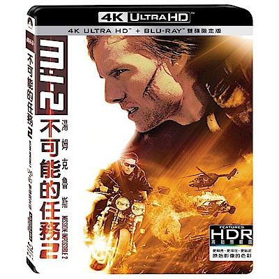不可能的任務2 UHD+BD 雙碟限定版 藍光 BD