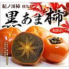 【天天果園】日本和歌山黑糖柿(每顆約300g) x4顆