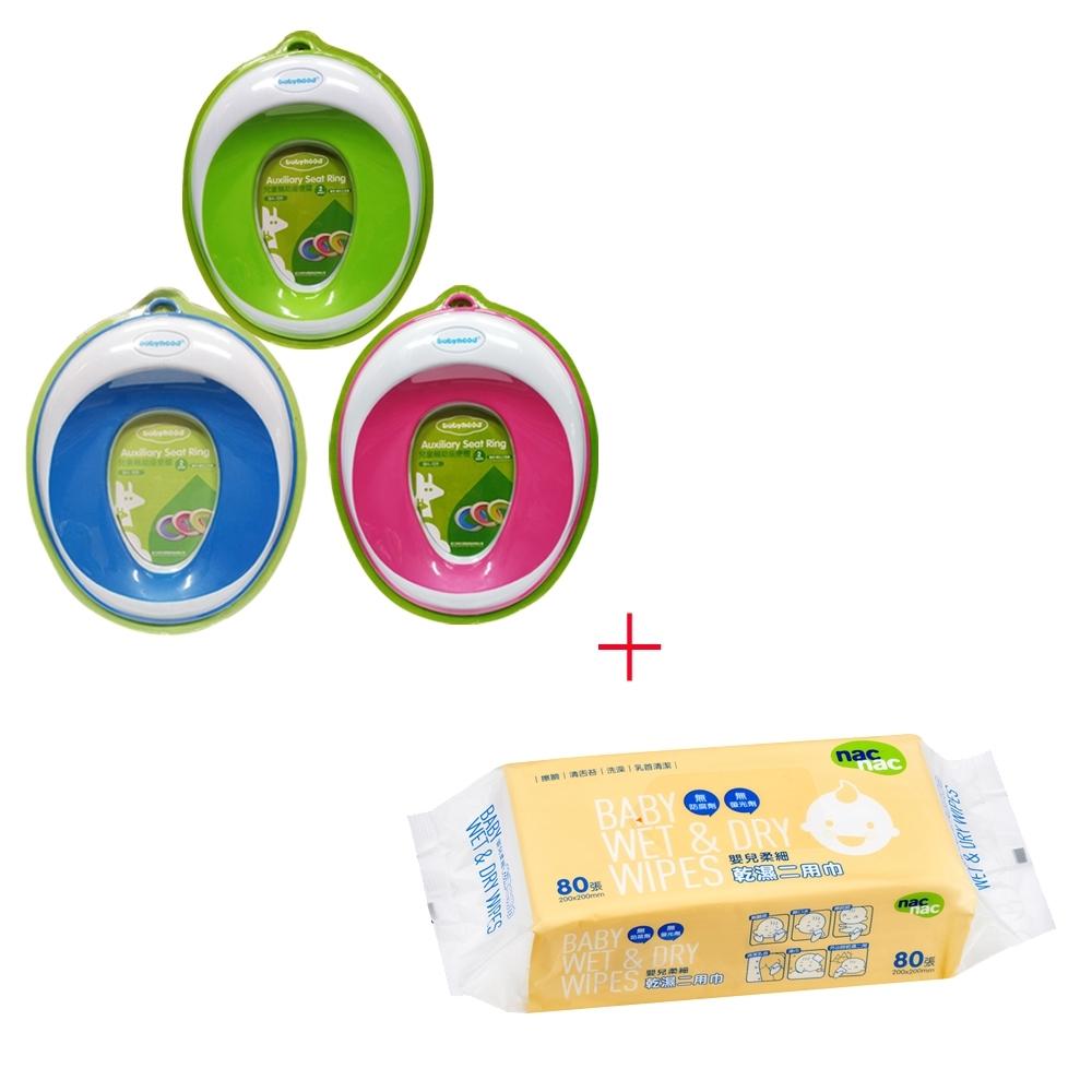baby hood兒童輔助座便圈(綠/桃紅/藍)+NAC NAC乾濕二用巾袋裝80張