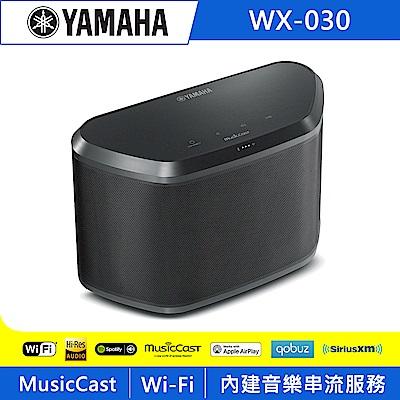 YAMAHA山葉 桌上型藍牙音響 WX-030