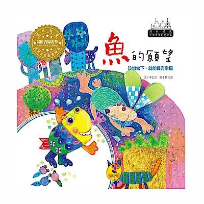 閣林 波隆那插畫獎-魚的願望(1書1CD)