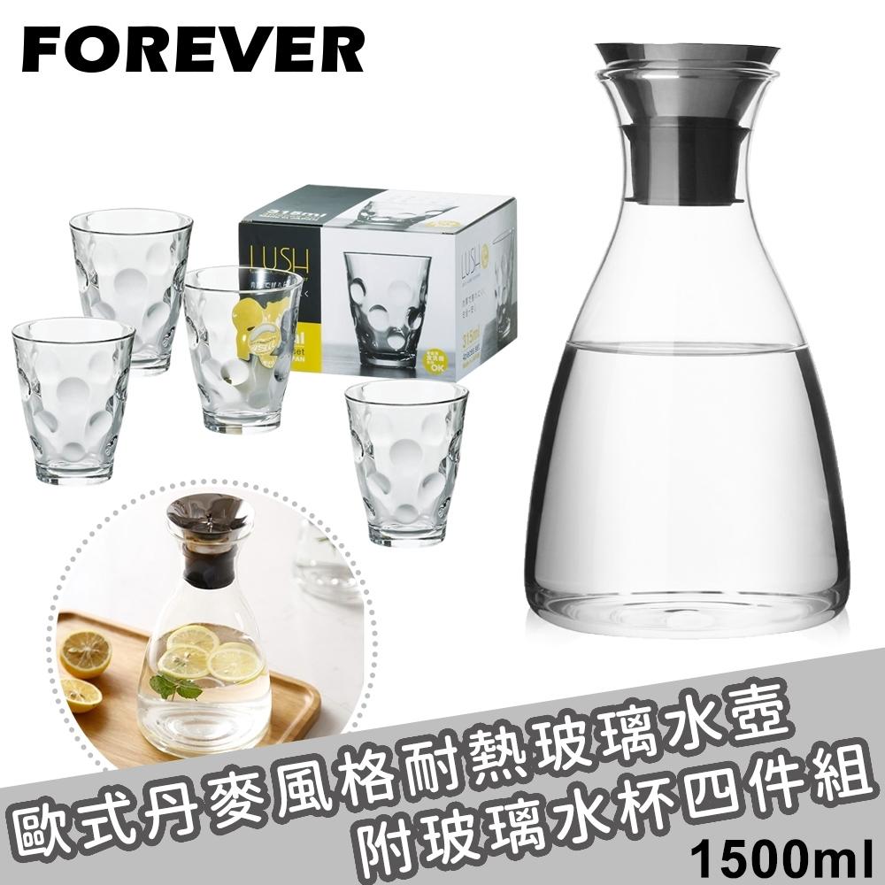 日本FOREVER 歐式丹麥風格耐熱玻璃水壺1500ML附水杯四入/組