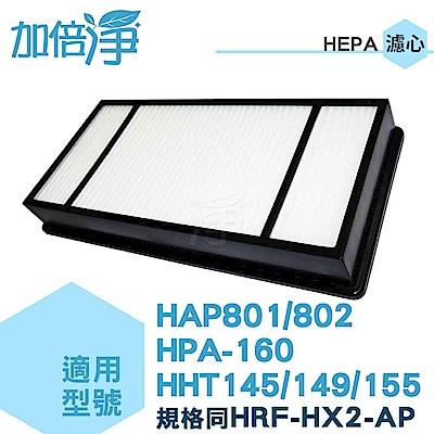 加倍淨 HEPA濾心 適用HAP801/802  - 4入