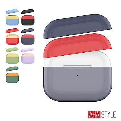 AHAStyle AirPods Pro 輕薄雙色保護套(撞色款)