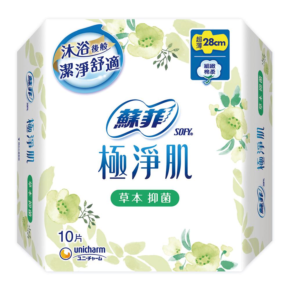 蘇菲 極淨肌超薄草本抑菌潔翼夜用(28cm)(10片x2包)