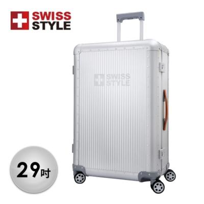 【SWISS STYLE】29吋 Banker 極緻奢華鋁鎂合金行李箱