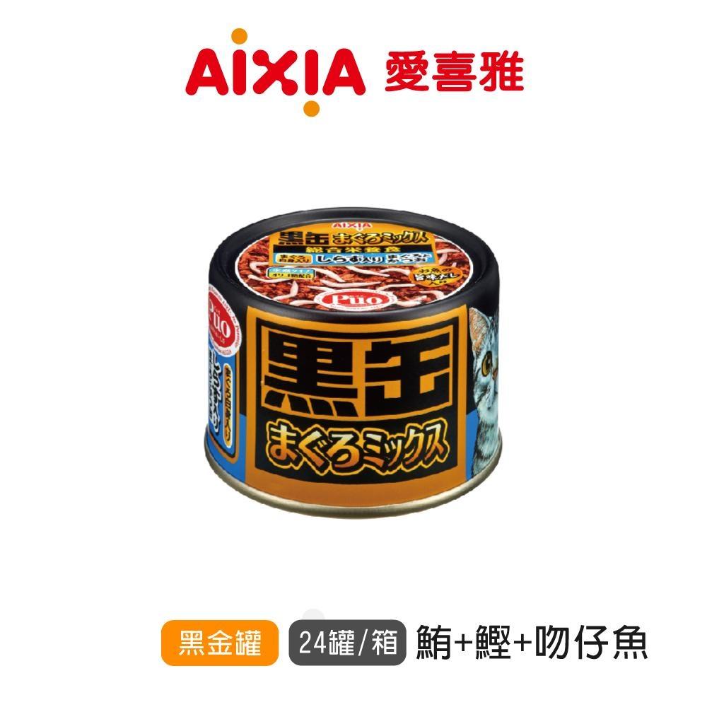 【Aixia】愛喜雅-頂級黑金罐2號-鮪魚+鰹魚+吻仔魚(24罐/箱)