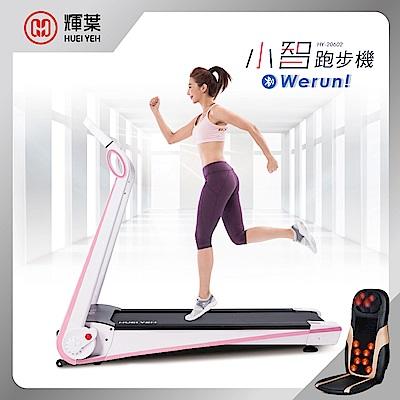 輝葉 Werun小智跑步機+4D溫熱手感按摩椅墊(HY-20602+HY-633)