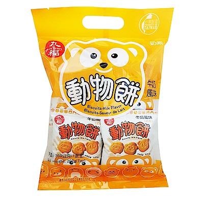 九福 牛奶風味動物造型餅(200g)