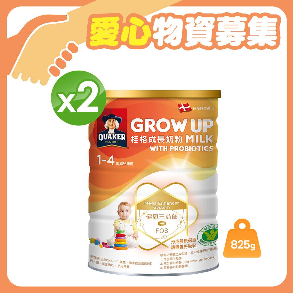 愛心嬰幼兒奶粉2件組【受贈對象:基督教芥菜種會】(您不會收到商品) (公益)