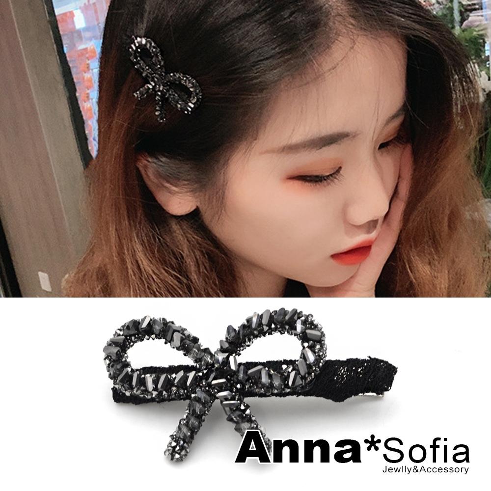 AnnaSofia 黯夜閃晶 小髮夾髮飾鴨嘴夾邊夾(線蝶結-黑系)