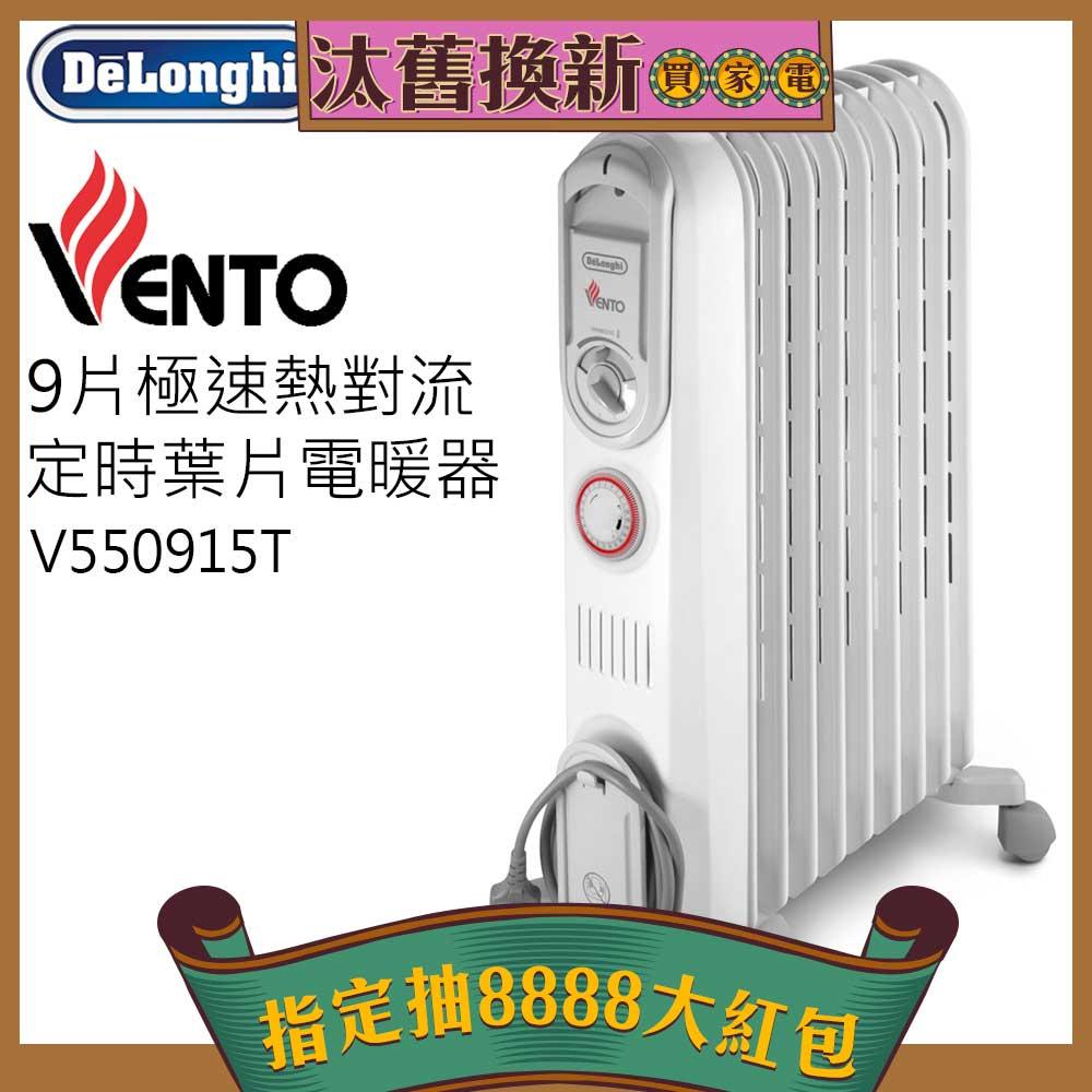 福利品 義大利DeLonghi迪朗奇 9片 極速熱對流定時葉片式電暖器 V550915T