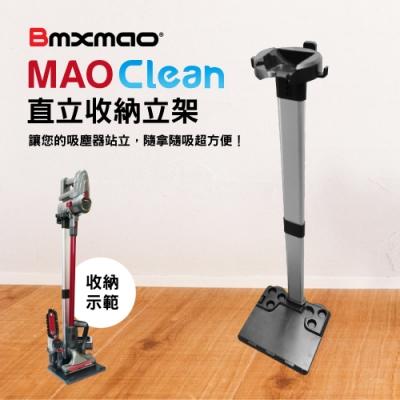 日本Bmxmao MAO Clean M5/M6 吸塵器用 直立收納立架