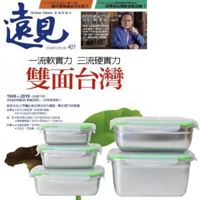 遠見雜誌(1年12期)贈 頂尖廚師TOP CHEF304不鏽鋼方形食物保鮮盒(全5件組)