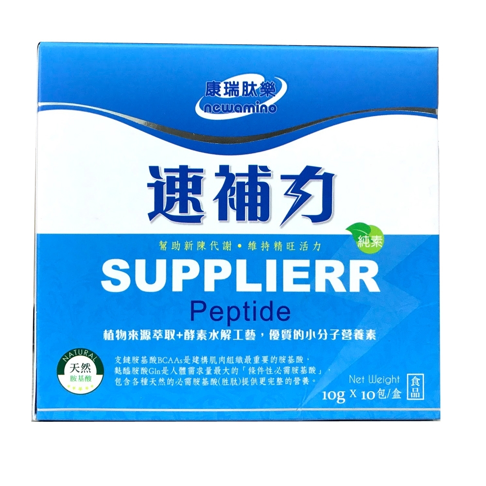 康瑞肽樂 速補力_原味(10g*10包/盒;素食者可)