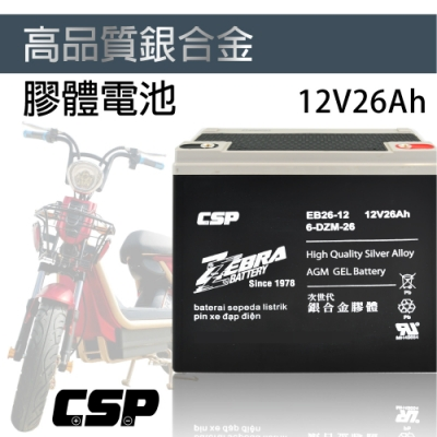 【CSP】EB26-12 銀合金膠體電池 12V26Ah/6-DZM-2電動車 電動機車 電動腳踏車 電動自行車 電動老人車 電動滑板車