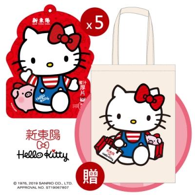 新東陽 Hello Kitty蜜汁厚片豬肉乾110g共5包(贈Kitty聯名提袋D款)