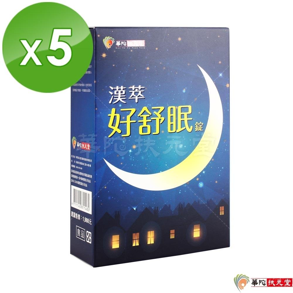 華陀扶元堂 漢萃好舒眠錠5盒(30錠/盒)